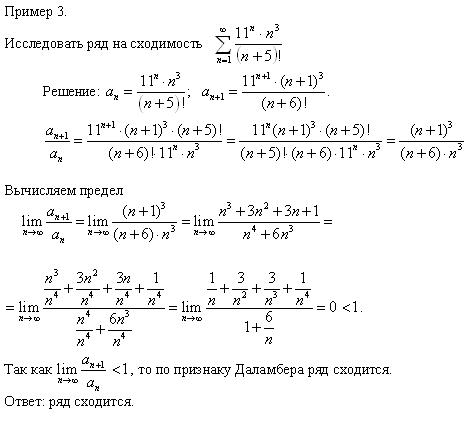 Онлайн исследование числового ряда на сходимость